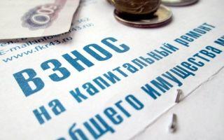 Кто может не платить за капитальный ремонт многоквартирного дома льготники