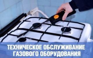 Кто заключает договор на поставку газа в многоквартирном доме