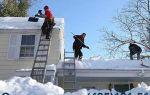 Кто должен убирать снег с крыши многоквартирного дома