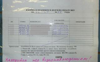 Законно ли вывешивание списков должников по квартплате