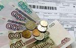 Завышенные тарифы на коммунальные услуги куда жаловаться