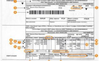 Как получить код плательщика для оплаты услуг жкх