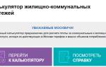 Как узнать задолженность по квартплате в московской области через интернет