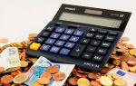 Как рассчитать пени по долгу за квартплату