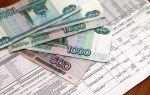 Как оформить субсидию на коммунальные услуги если есть долг