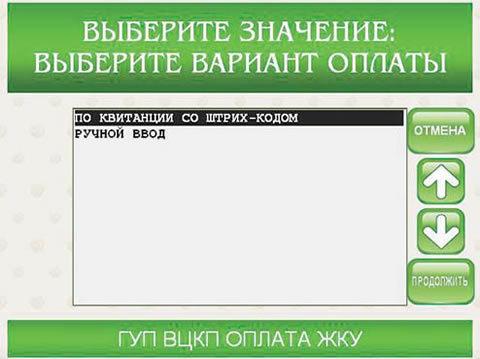Можно ли оплатить ЖКХ через банкомат сбербанка