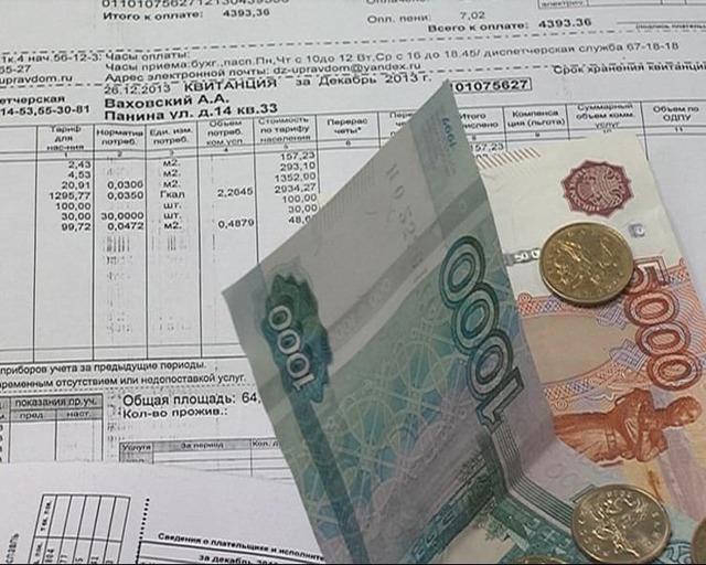 Что включено в квитанцию по оплате ЖКХ