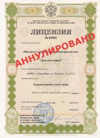 Кто лицензирует управляющие компании ЖКХ
