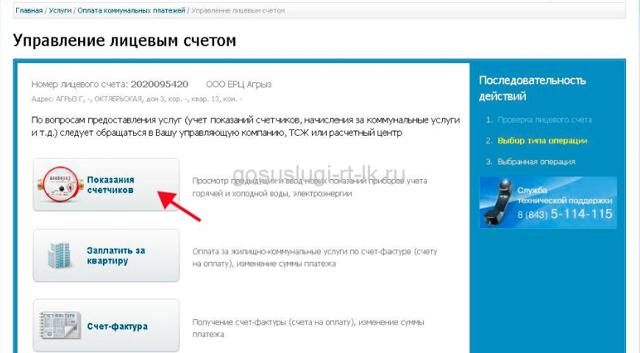 Кто оплачивает услуги ЖКХ в татарстане рф
