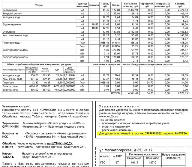 Стоимость обслуживания 2019 расчетная система квартплата 24