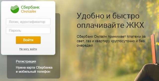 Можно ли оплачивать ЖКХ через сбербанк онлайн