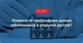 ТСЖ является ли оператором персональных данных