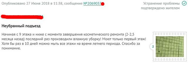 Куда жаловаться на работу ЖКХ в москве