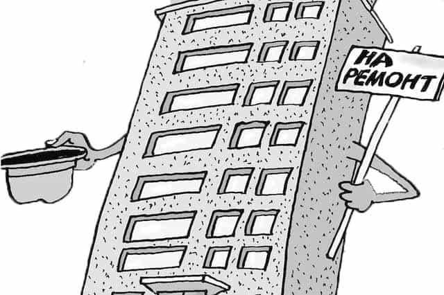 Кто производит капитальный ремонт многоквартирного дома