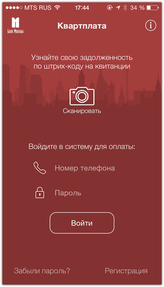 Через какое приложение можно оплатить квартплату