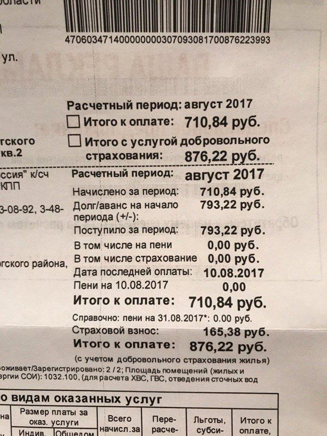 Страховка при оплате ЖКХ какую выбрать