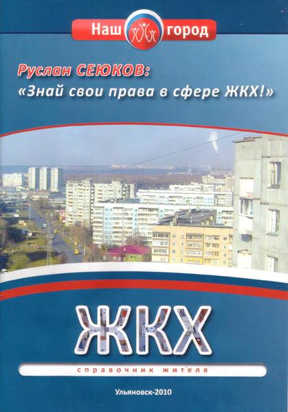 Куда жаловаться на ЖКХ в ульяновске