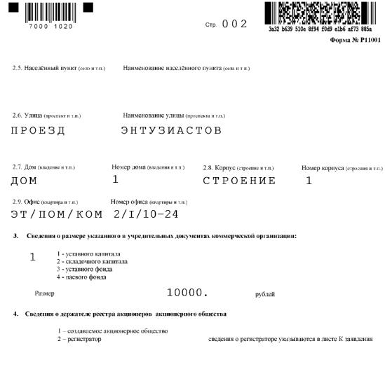 Кто является учредителем ТСЖ при заполнении формы 11001