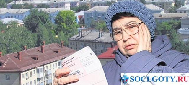 Кто имеет право на компенсацию по оплате коммунальных услуг