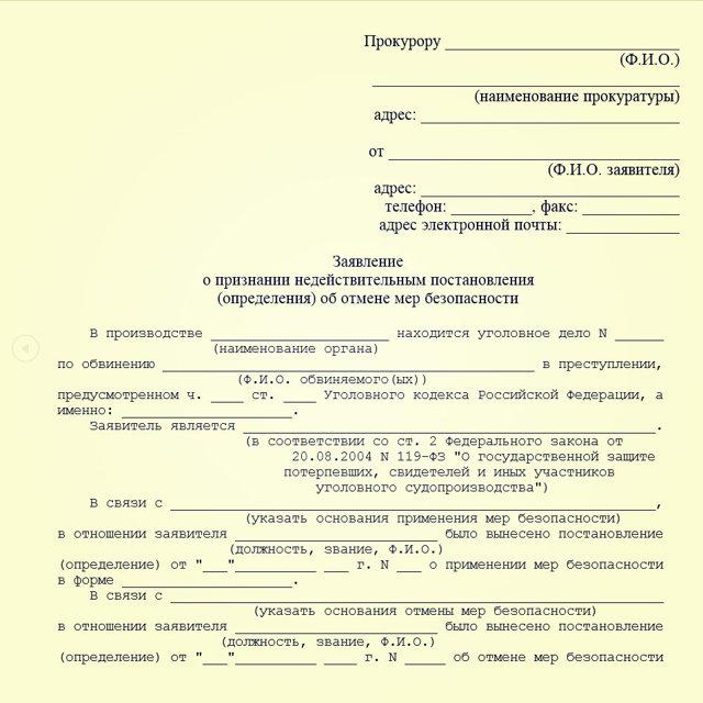 Где проводится регистрация коллективного договора