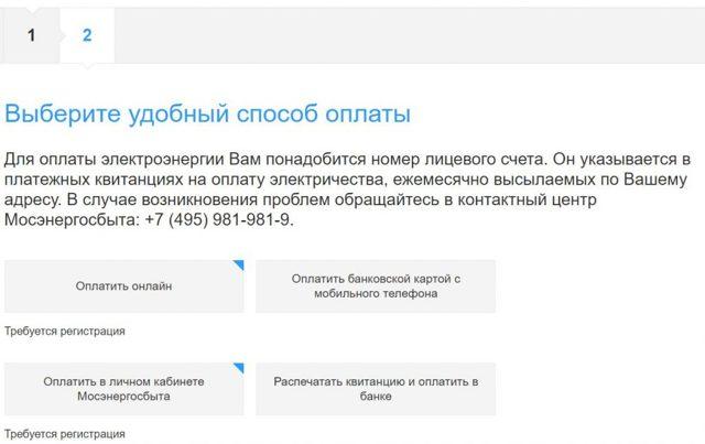 Как создать личный кабинет ЖКХ в москве