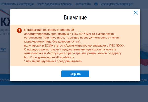 Гис ЖКХ администрирование где кнопка