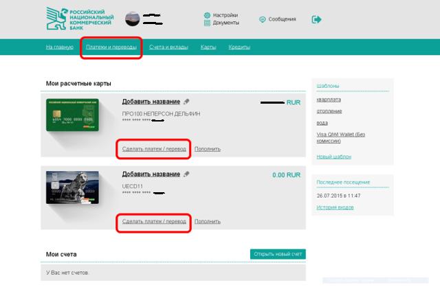 Банк рнкб интернет банк вход в личный кабинет крым
