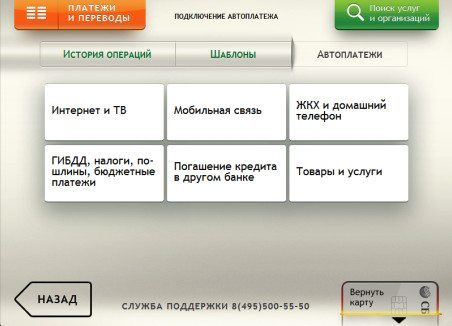 Как можно отключить услугу автоплатеж ЖКХ сбербанк