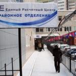 Заринск где оформить на себя коммунальные услуги