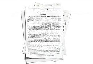 Как правильно написать заявление прокурору на ЖКХ