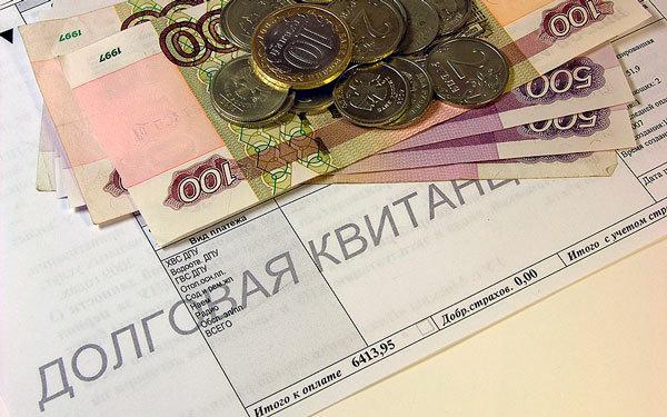Как посмотреть долги по ЖКХ в москве