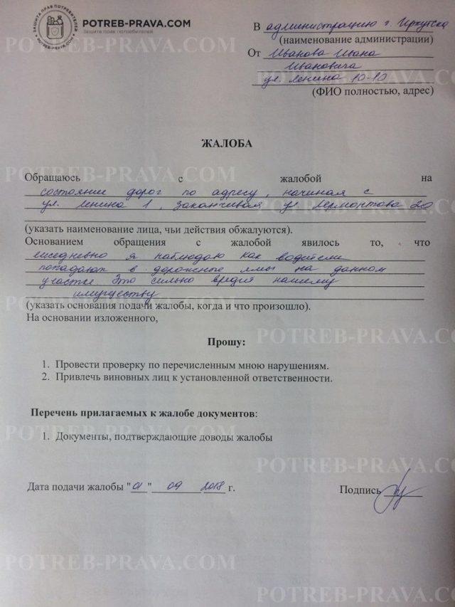 Как правильно написать заявление в администрацию города на ЖКХ