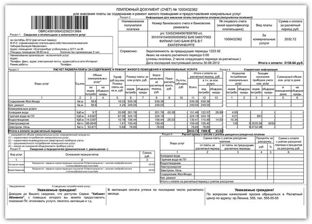 Где посмотреть тарифы на коммунальные услуги в московской области