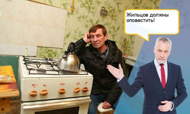 Запретят ли газ в многоквартирном доме