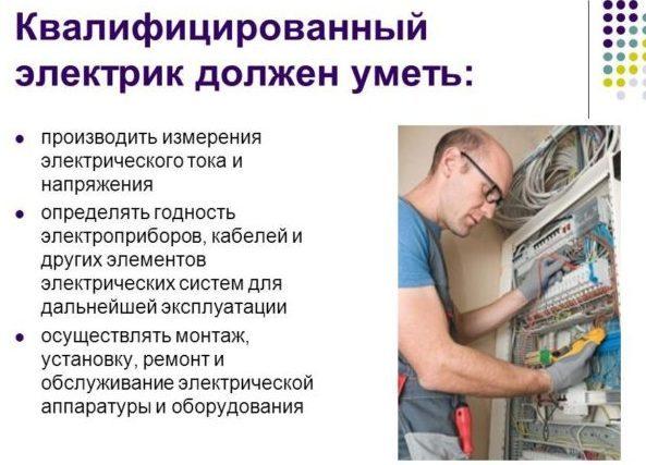 Есть ли в ЖКХ электрики