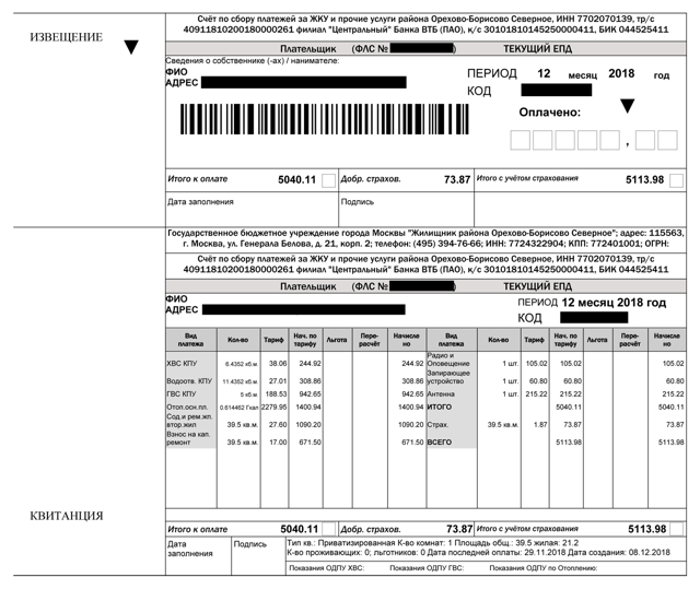 Где взять код плательщика для оплаты услуг ЖКХ