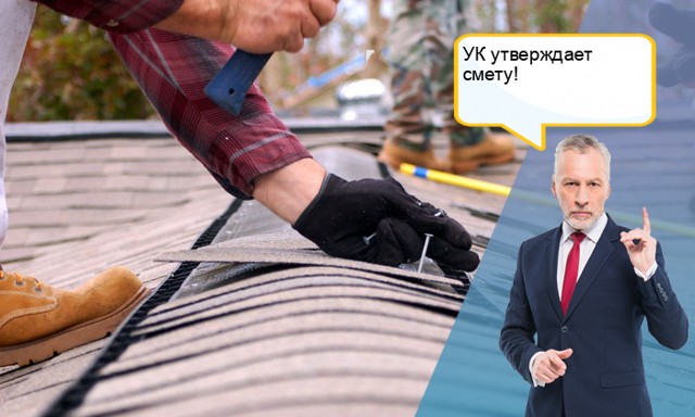 Как правильно написать заявление в ТСЖ на протечку крыши