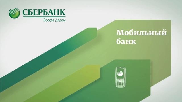 Как по мобильному банку оплатить услуги ЖКХ