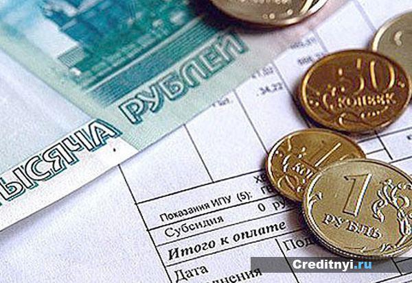 Как начисляются субсидии на ЖКХ