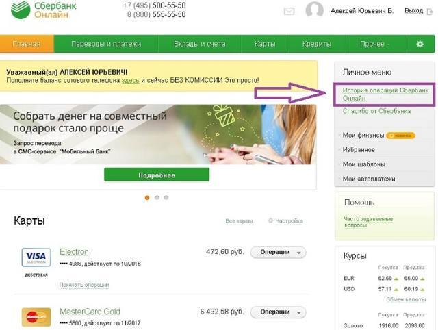 Где посмотреть историю платежей ЖКХ онлайн