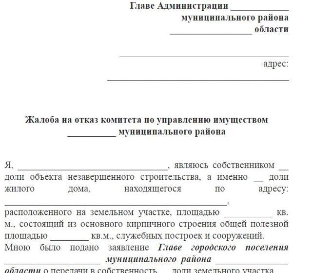 Как написать жалобу в администрацию района на ЖКХ