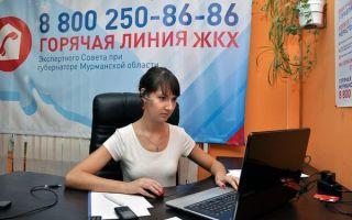 Как позвонить на горячую линию ЖКХ москвы