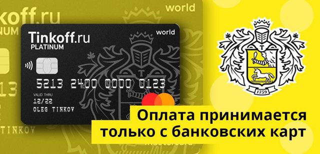 Где можно оплатить ЖКХ картой тинькофф