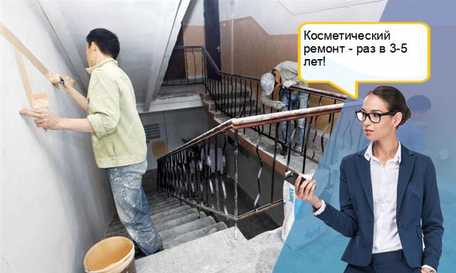 Как ремонтировать подъезд в многоквартирном доме