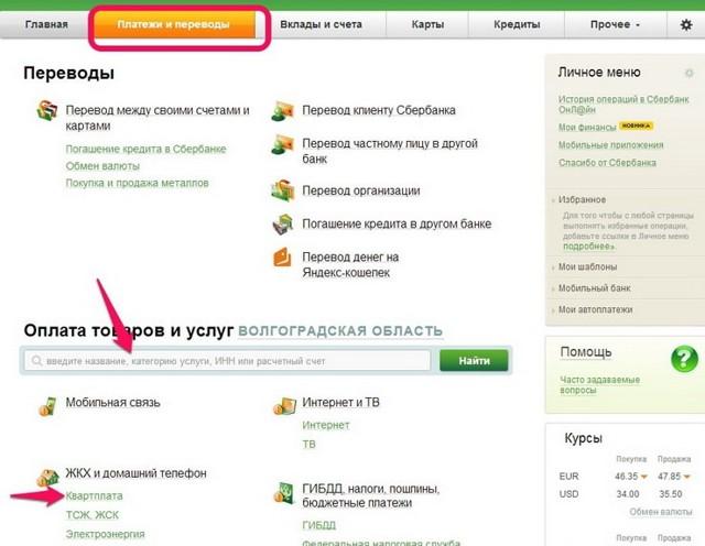 Как через сбербанк онлайн заплатить за ЖКХ через сбербанк онлайн