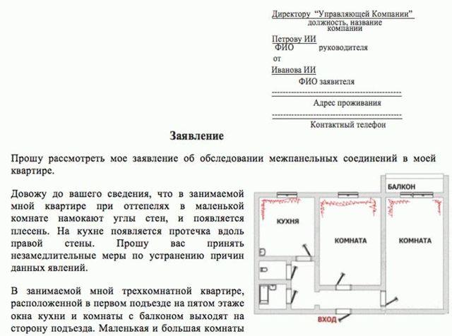 Как написать заявление в ТСЖ на ремонт межпанельных швов