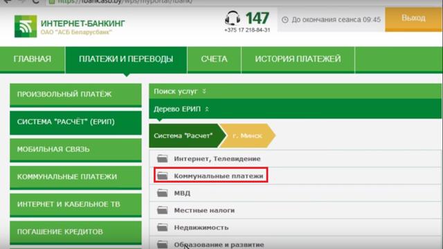 Как заплатить за коммунальные услуги через интернет банкинг беларусбанк
