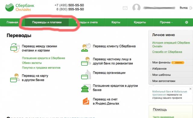 Как оплатить ЖКХ по реквизитам через сбербанк онлайн
