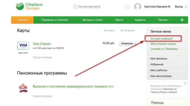 Как посмотреть историю платежей ЖКХ в сбербанк онлайн