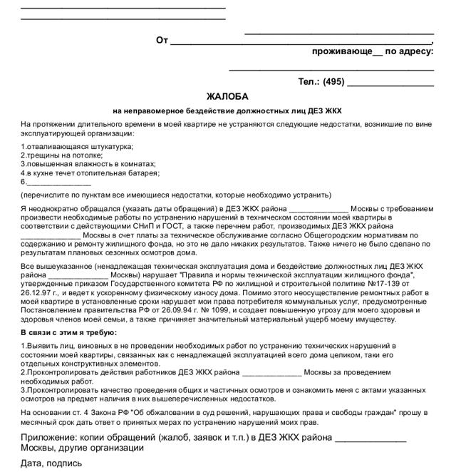 Как правильно написать жалобу в ЖКХ образец в беларуси